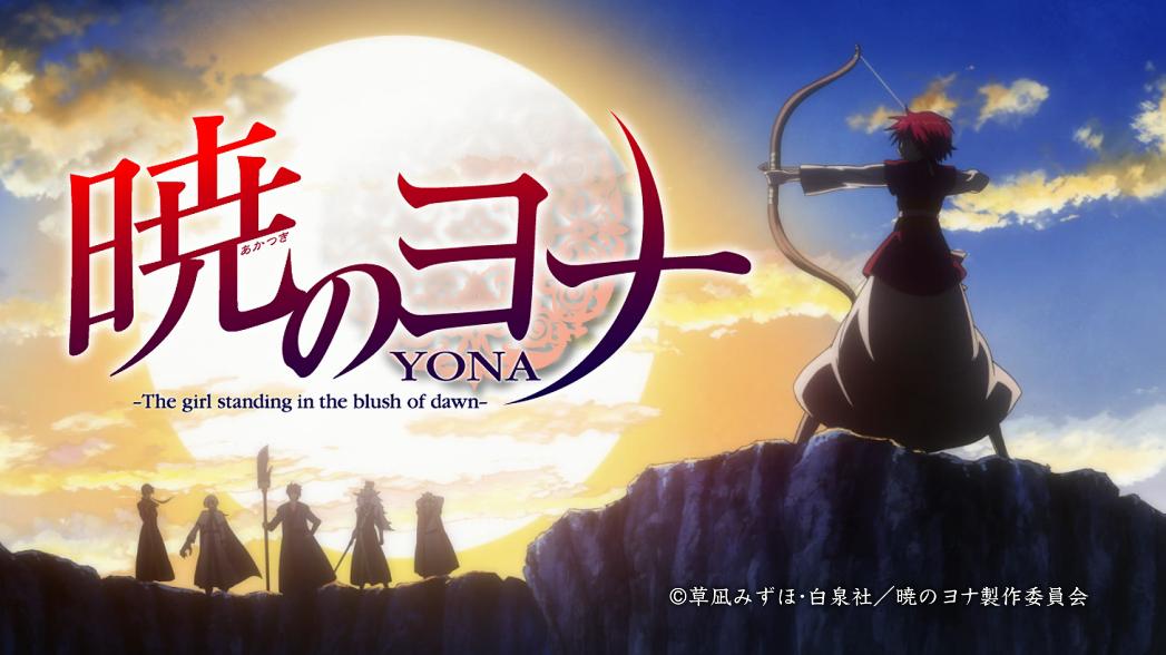 Akatsuki no Yona Akatsuki-no-yona-episode-1-op-title-card